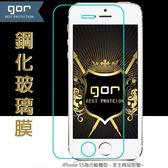 【GOR鋼化膜】LG G4 Stylus H630 鋼化玻璃保護貼/9H硬度防刮保護膜/手機鋼化玻璃膜