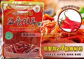 韓國 明智院清淨辣椒粉600g [KO49130323] 千御國際