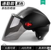 電瓶車頭盔四季安全盔