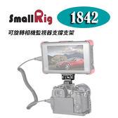黑熊館 SmallRig 1842 可旋轉相機監視器支撐支架 專業 提籠 相機錄影