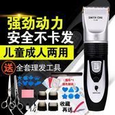 理發器成人兒童剃頭推刀剃發機家用理頭刮刀電動推剪頭發工具全套   全館免運