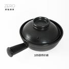 105圓柄砂鍋 耐高溫 養生燉湯煲陶瓷 ...