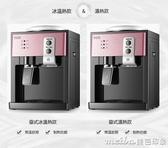 飲水機台式冷熱冰溫熱家用宿舍辦公室迷你小型節能制冷制熱開水機QM 美芭