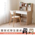 《Hopma》層架式學生書桌...