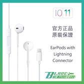 【刀鋒】蘋果原廠Lightning線控耳機 iPhone6 7 8 X專用 線控耳機正品包裝 非拆機版 Lightning