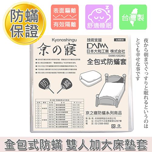 京之寢   防蟎雙人加大床墊套 (KM-103) 防蹣寢具