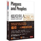 瘟疫與人(2020新版):傳染病對人類歷史的衝擊