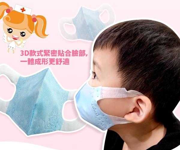 【健康天使】MIT醫用3D立體幼童口罩 2~6歲 藍色 50入/盒