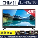 奇美CHIMEI 43型FHD低藍光液晶顯示器 TL-43A700 (含運不安裝)