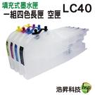 【長匣空匣 四色一組】Brother  LC40 填充式墨水匣 適用於J430W/J625DW/J825DW