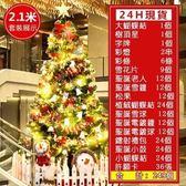 聖誕樹 現貨24H速出 2.1米鬆針聖誕樹套餐豪華加密裝飾聖誕樹聖誕節裝飾品 DF
