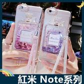 Xiaomi 小米 紅米機Note2 3 4X 5 水鑽香水瓶保護套 軟殼 附水晶掛繩 流沙貼鑽 矽膠套 手機套 手機殼