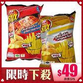 泰國 FF STIX 原味火烤/火烤魷魚 洋芋薯條 65g【BG Shop】2款可選/效期:2019.11.07