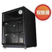收藏家 AX-76/AX2-80 最新雙模式專業電子防潮箱※68公升~※