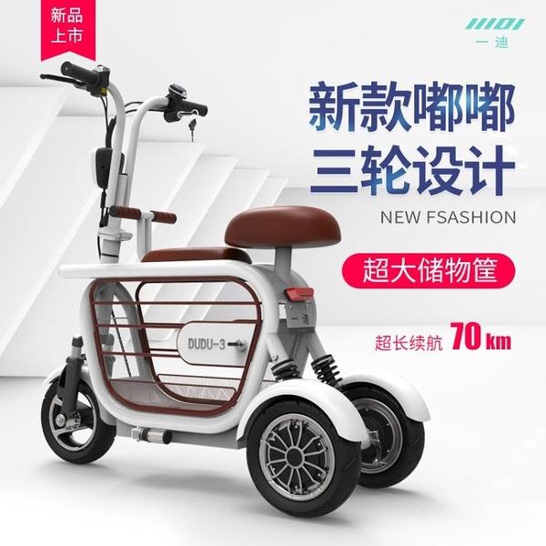 一迪電車三輪成人滑板車可折疊鋰代步女士小型電動車成人 交換禮物