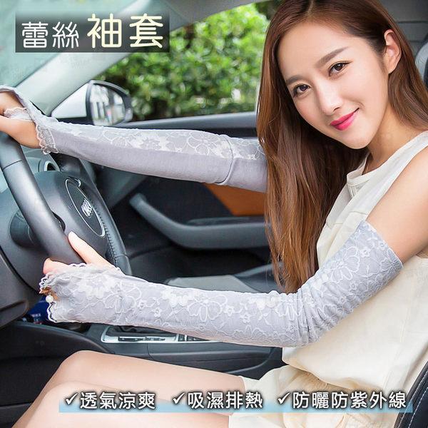 【OD0245】夏季女士防曬蕾絲袖套 網紗透氣涼爽手套冰絲臂套防紫外線抗UV遮陽戶外開車單車