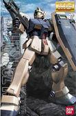 鋼彈模型 機動戰士0083星辰回憶 MG 1/100 GM 吉姆改 TOYeGO 玩具e哥