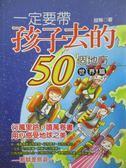 【書寶二手書T9/家庭_MOJ】(世界篇)一定要帶孩子去的50個地方_段琳