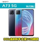 OPPO A73 5G 6.5吋 8G/...