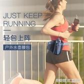 戶外運動水壺腰包男女多功能騎行越野跑步腰包貼身輕便透氣  英賽爾3C