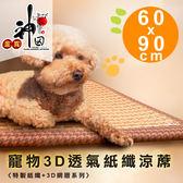《神田職人》頂級特厚 3D透氣網布 紙纖 散熱 透氣寵物涼蓆(大-90x60cm)涼墊