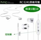 【假貨1賠10】HTC RC E241【原廠耳機】原廠二代入耳式耳機 Desire 10 Desire 630 Desire 820 826 816 EYE HTC 10 M10