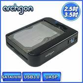 [NOVA成功3C]【archgon】MH-3507-U3A 水平式可堆疊硬碟外接座支援2.5吋與3.5吋SATA I/II/III硬碟