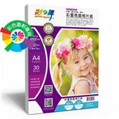 彩之舞 HY-A102 亮面相片紙/ A4/160G