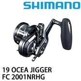 漁拓釣具 SHIMANO 19 OCEA JIGGER FC 2001NRHG [兩軸捲線器]
