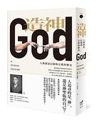 (二手書)造神:人類探索信仰與宗教的歷史
