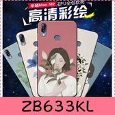 【萌萌噠】ASUS ZenFone Max M2 ZB633KL 文藝小清新女款 少女插畫系列 純彩彩繪保護殼 全包軟殼