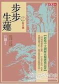 步步生蓮(卷十九) 何日藕
