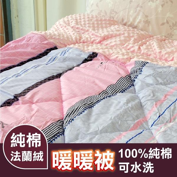 純棉法蘭絨暖暖被【恆久歲月】AB版設計、透氣、親膚舒適、法蘭絨側按摩顆粒設計