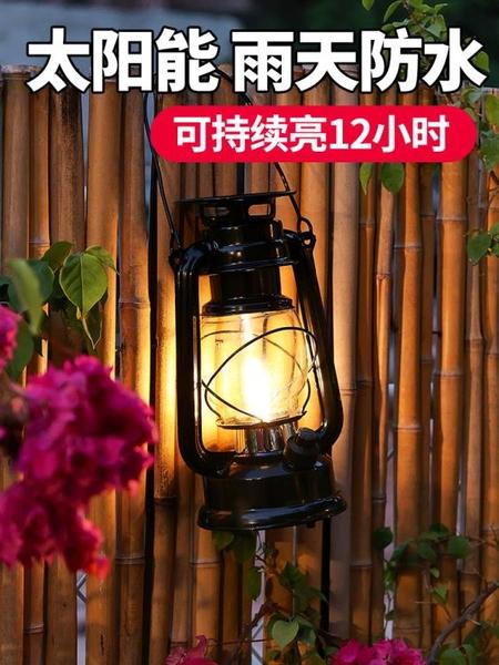 太陽能馬燈復古小夜燈戶外掛燈防水花園布置裝飾庭院燈露營帳篷燈 果果輕時尚