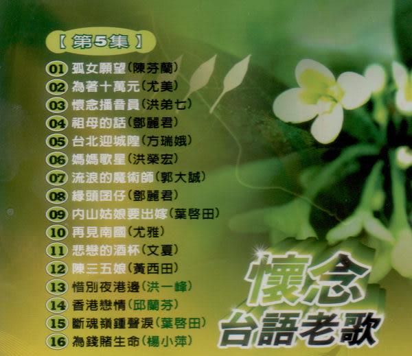 懷念台語老歌 5 原音收錄 CD (音樂影片購)