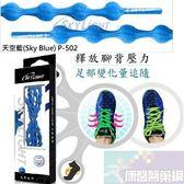 三鐵馬拉松成人鞋帶~SkyLight丸固鞋帶-懶人鞋帶-專利免綁-p502 天空藍 65cm