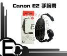 【EC數位】同 Canon 佳能 FE2 手腕帶 減壓手腕帶 固定帶 穩定手持相機