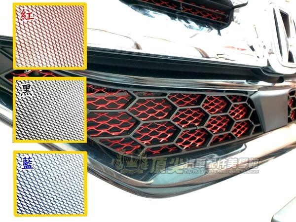 HONDA本田【CRV水箱罩防石網】紅 藍 黑 (2012-2021年CRV適用)前保桿氣霸網 保護 安全防護網