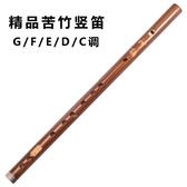 優質初學苦竹豎笛豎吹笛子一節葫蘆笛牧童笛初學成人兒童GFEDC