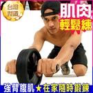 輕鬆練雙輪健美輪.健腹輪緊腹輪健腹機健腹器運動健身器材另售握力器仰臥起坐板啞鈴哪裡買
