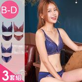(B-D) 新色到~雙色蕾絲美波機能成套內衣(3套組)【Daima黛瑪】