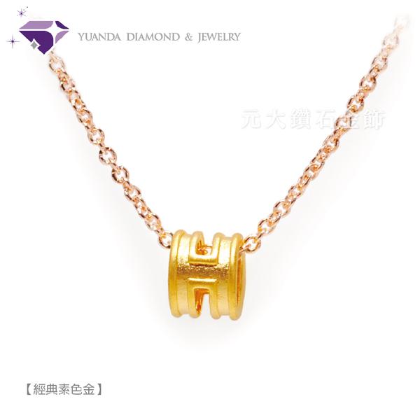 【元大鑽石銀樓】『時尚經典款 字母H』黃金墜 加贈玫瑰銀鍊-純金9999國家標準