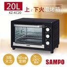 【聲寶SAMPO】20L上下火電烤箱 KZ-KC20