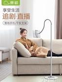 懶人支架 iPad平板電腦落地支架 pad懶人床頭手機架跑步機多功能夾子直播追劇通用 3C公社YYP