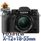 【24期0利率】平輸貨 Fujifilm X-T2+18-55mm F2.8-4 (黑色)  保固一年 W