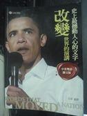 【書寶二手書T8/政治_YFB】改變世界的演講_艾柯