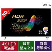 BenQ 50吋4K UHD HDR液晶顯示器E50-700(DT-180T)【降千元↘回函送CATCHPLAY會員】