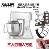 KAISER 威寶大廚食物攪拌機 銀色 KSM-706