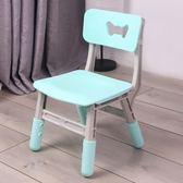 加厚兒童椅子幼兒園靠背椅寶寶塑膠升降椅小孩家用防滑凳子WY【中秋節85折】