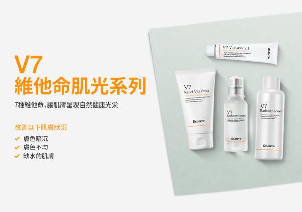 【短效品】Dr.Jart+ V7維他命肌光亮白淡斑霜30ML (商品效期:2019.07)